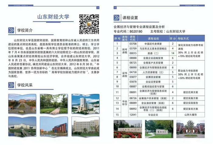 山东财经yabovip2019会展经济与管理.jpg
